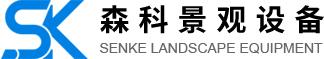 深圳森科景观设备有限公司